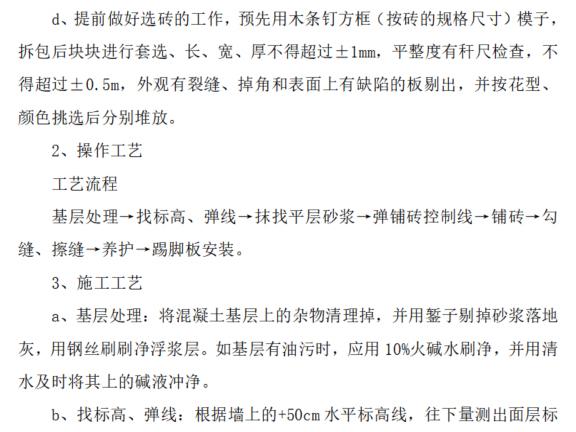 住宅项目工程建筑装饰装修施工方案-瓷砖地面铺贴<a href='https://bbs.zhulong.com/102010_group_200503/' target='_blank' onclick='message_hotword_click(