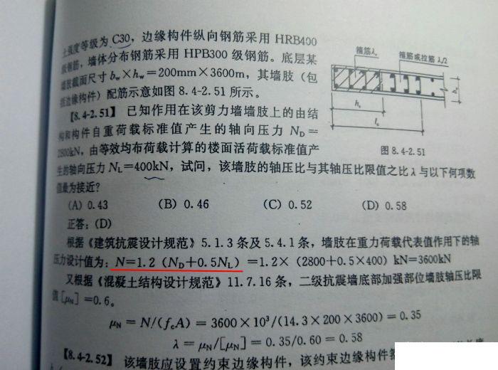 剪力墙轴压比到底怎么算才是对的?-22