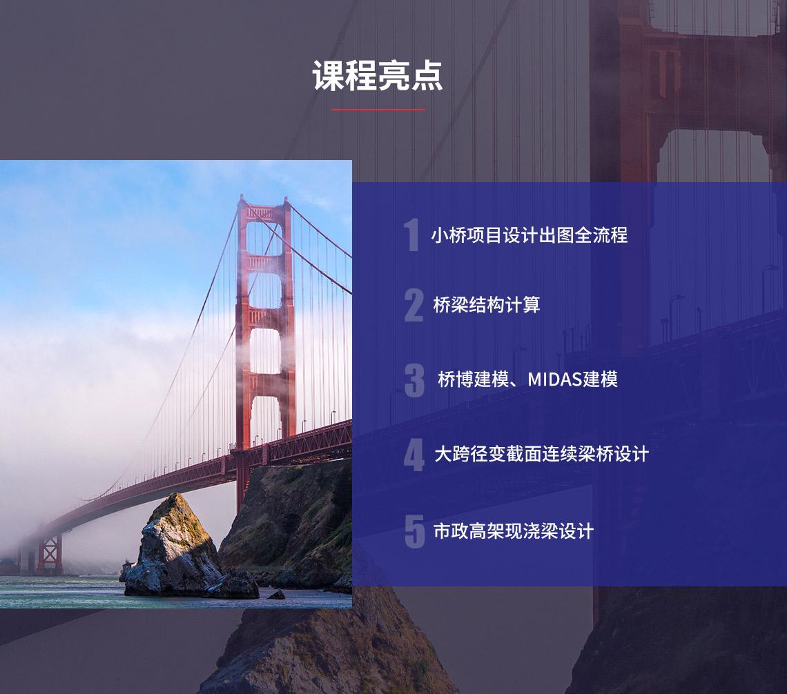 桥梁施工图设计训练营,带你掌握小桥项目设计出图全流程,掌握桥梁结构计算、桥博及MIDAS建模、桥梁模型后处理分析,掌握目前项目任务较多的大跨径变截面连续梁桥设计、高政高架现浇梁设计,才能参与大项目设计。做一名优秀的桥梁设计师。