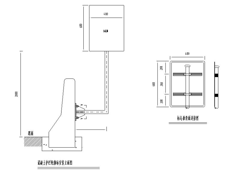 混凝土护栏轮廓安装示意图