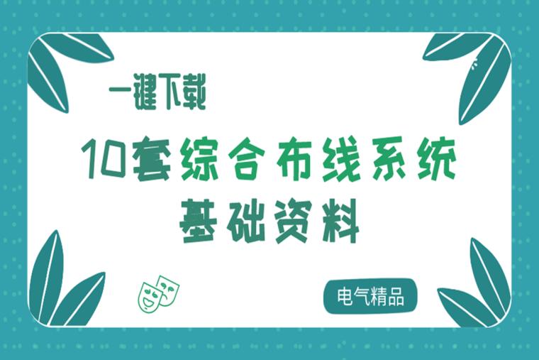 [一键下载]10套综合布线系统基础讲义合集-默认标题_横版海报_2020-07-14-0 (1)_副本