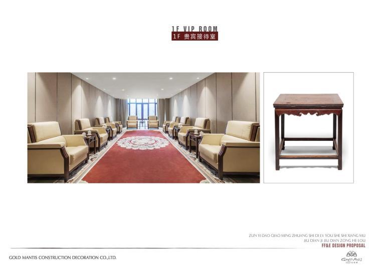 遵义酒店及综合楼软装概念设计方案文本-第26页