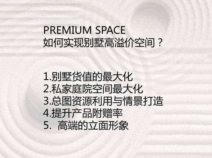 大连金石天成中式别墅合院投标中标文本2019-如何实现别墅高溢价空间