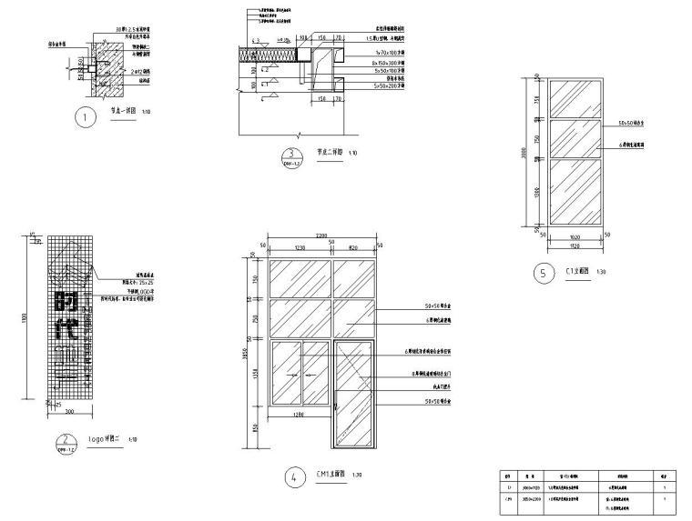 时代典雅住宅D1型入口景观施工图设计 (5)