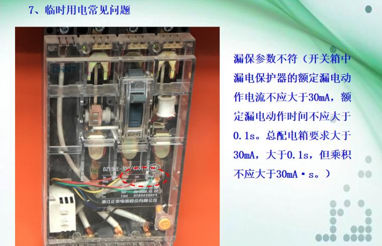 06 临时用电常见问题