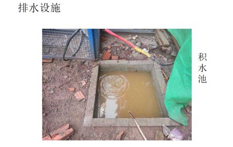 04 排水设施