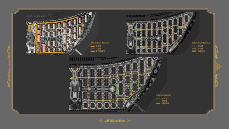 009总体道路规划调整