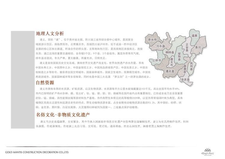 遵义酒店及综合楼软装概念设计方案文本-第4页