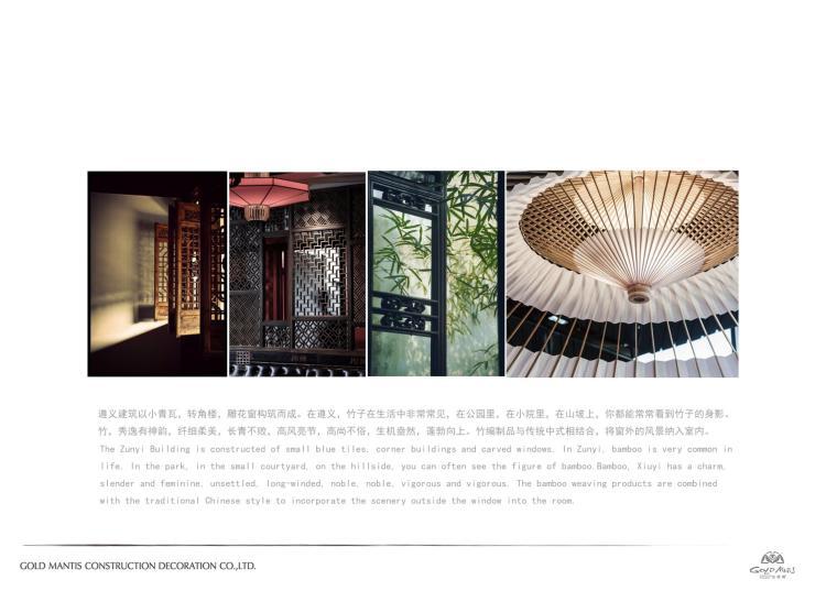 遵义酒店及综合楼软装概念设计方案文本-第5页