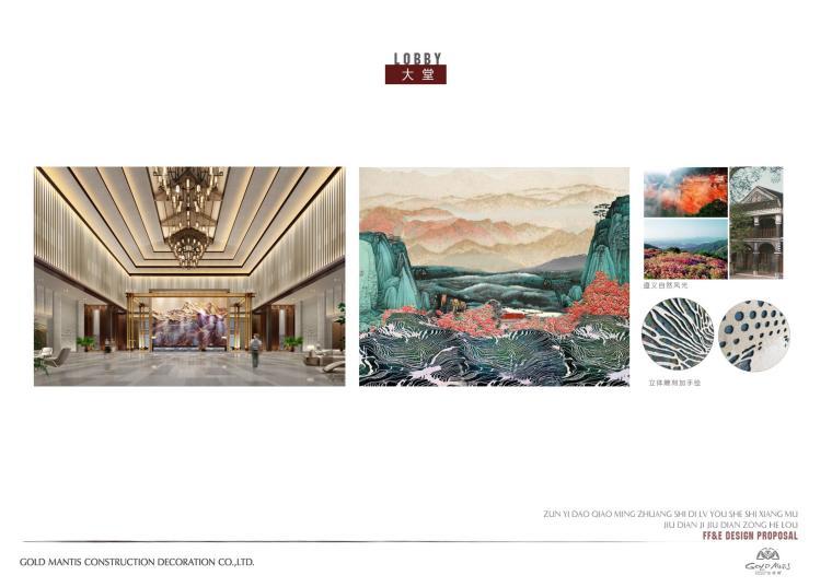 遵义酒店及综合楼软装概念设计方案文本-第9页