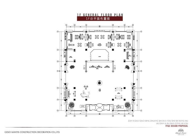 遵义酒店及综合楼软装概念设计方案文本-第8页