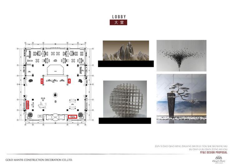 遵义酒店及综合楼软装概念设计方案文本-第14页