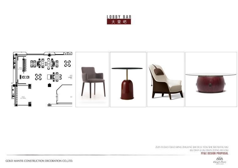 遵义酒店及综合楼软装概念设计方案文本-第19页