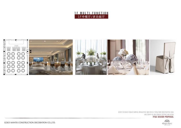 遵义酒店及综合楼软装概念设计方案文本-第20页