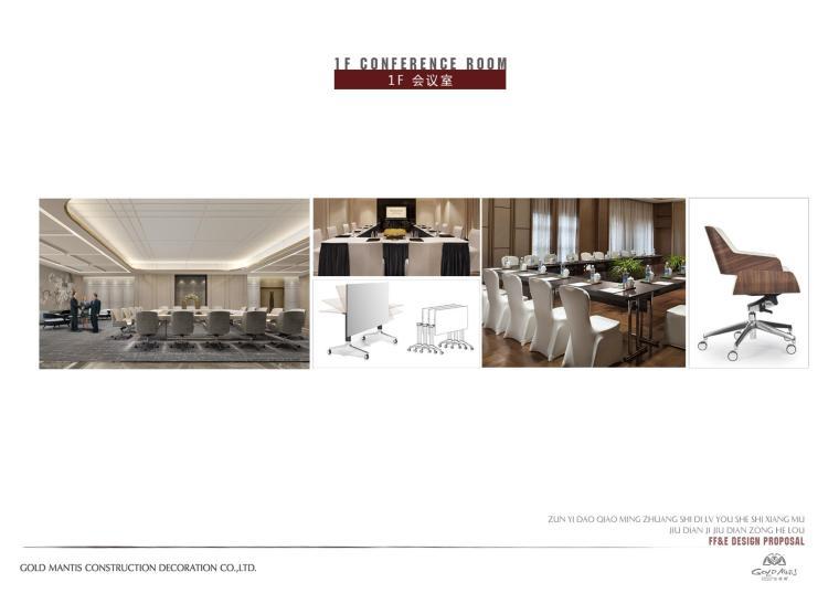 遵义酒店及综合楼软装概念设计方案文本-第23页