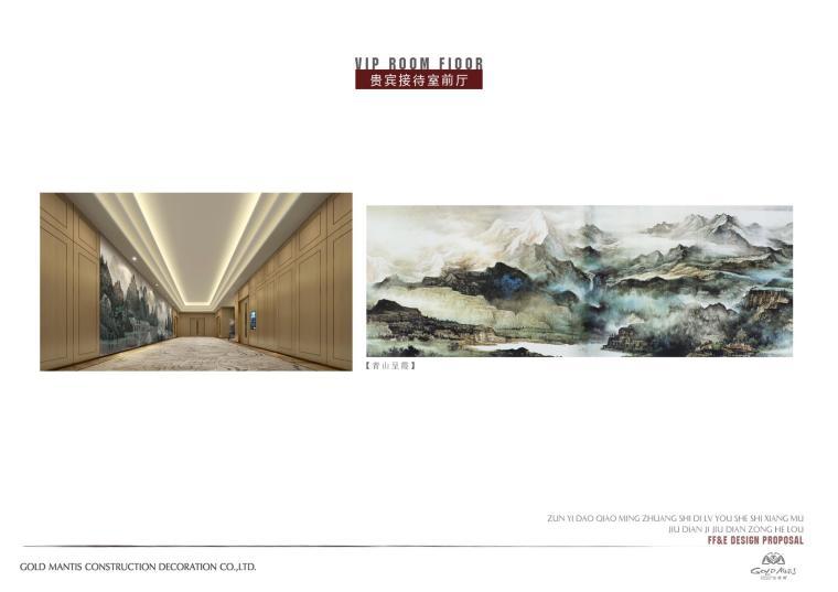 遵义酒店及综合楼软装概念设计方案文本-第21页