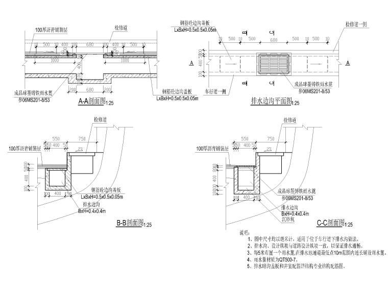 柴油发电机安装大样图资料下载-隧道段改造工程给排水大样图CAD