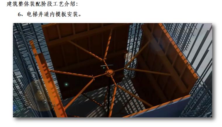 08 电梯井道内模板安装