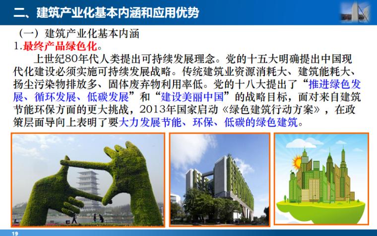 06 建筑产业化基本内涵和应用优势