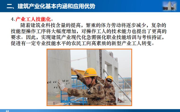 07 产业工人技能化
