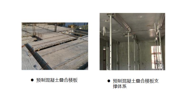 03 预制混凝土叠合楼板