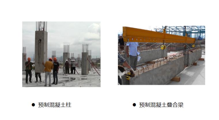 02 装配式混凝土结构工程