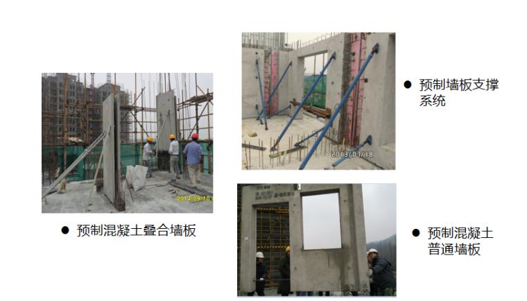 04 预制混凝土叠合墙板