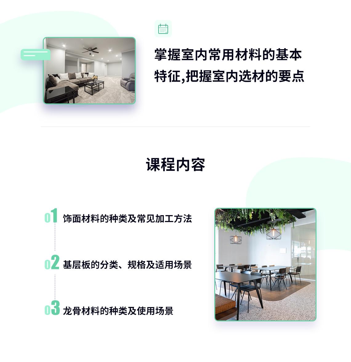 掌握室内常用材料的基本特征,把握室内选材的要点。课程内容:饰面材料的种类及常见的加工方法,基层板的分类、规格及适用场景,龙骨材料的种类及使用场景。