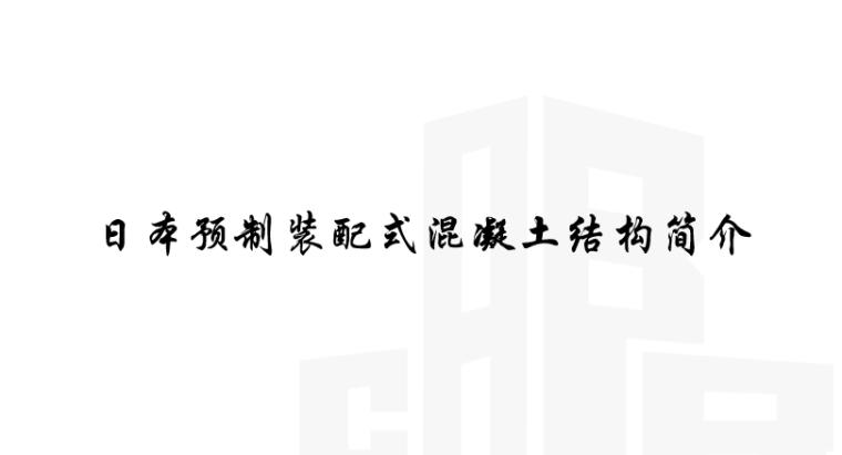 01 日本预制装配式混凝土结构简介