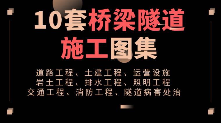 10套桥梁隧道施工设计图集汇总(2019)_1