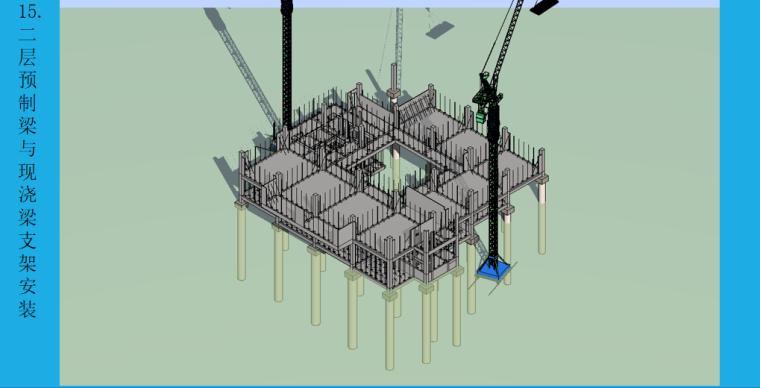 10 二层预制梁与现浇梁支架安装
