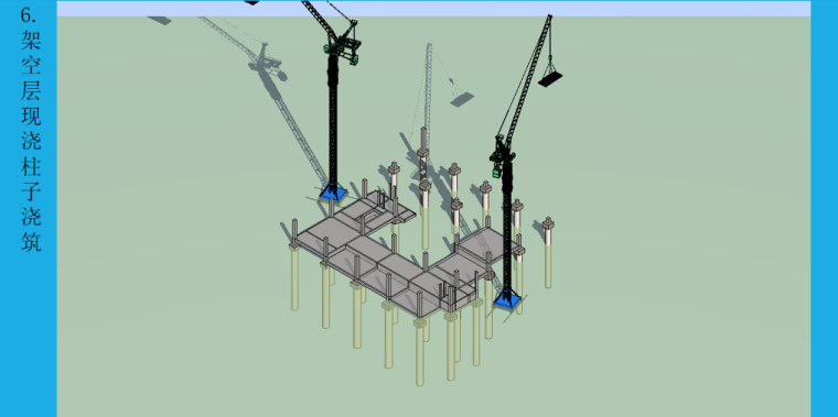 08 架空层现浇柱子浇筑