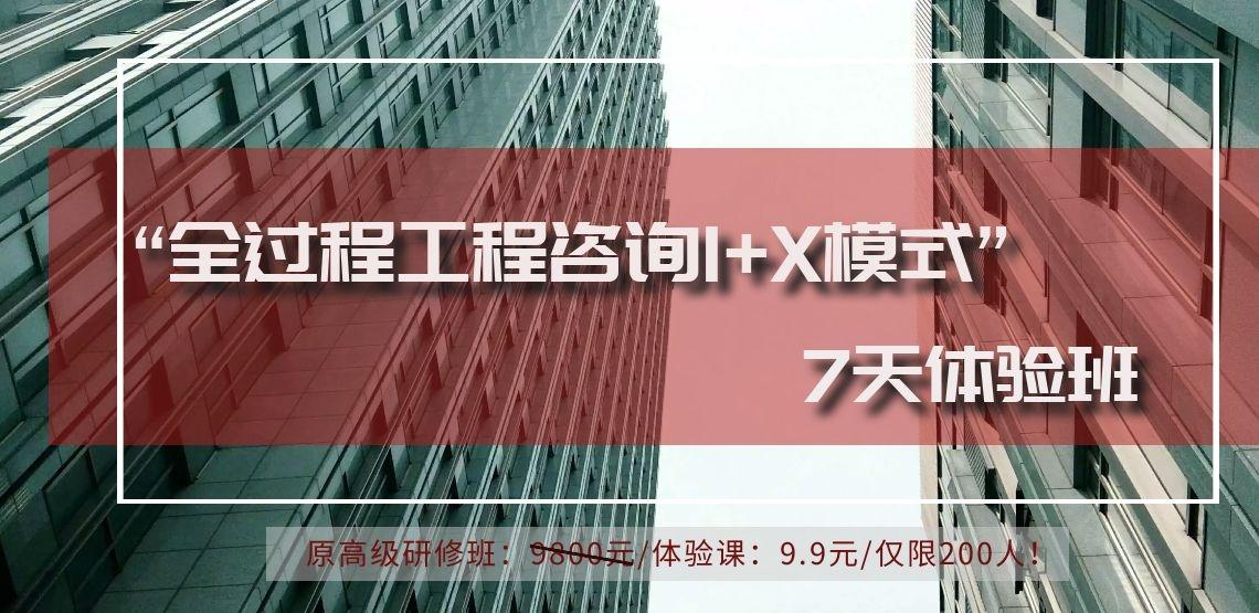 全过程工程咨询的推行适应了新时代中国建筑业改革和发展的需要,成为推进和提升我国建筑工程咨询业发展千载难逢的契机。为了促进全过程工程咨询的实践活动,筑龙研究院联合住建部专家、行业事件单位专家,推出全过程工程咨询课程:全过程工程咨询1+X7天体验班。