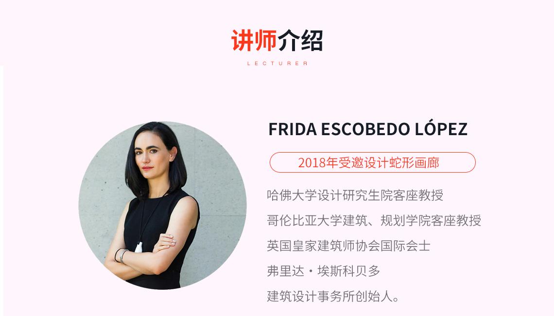 Frida Escobedo López 2018年受邀设计蛇形画廊, 英国皇家建筑师协会国际会士  哈佛大学设计研究生院客座教授,哥伦比亚大学建筑、规划学院客座教授,弗里达・埃斯科贝多建筑设计事务所创始人。
