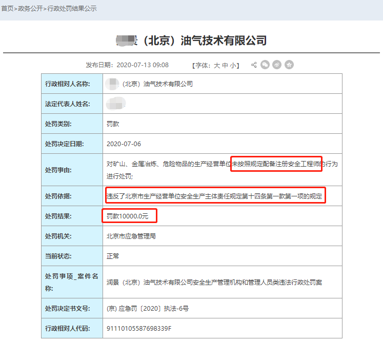 该企业未配备注册安全工程师,罚款10000元_2