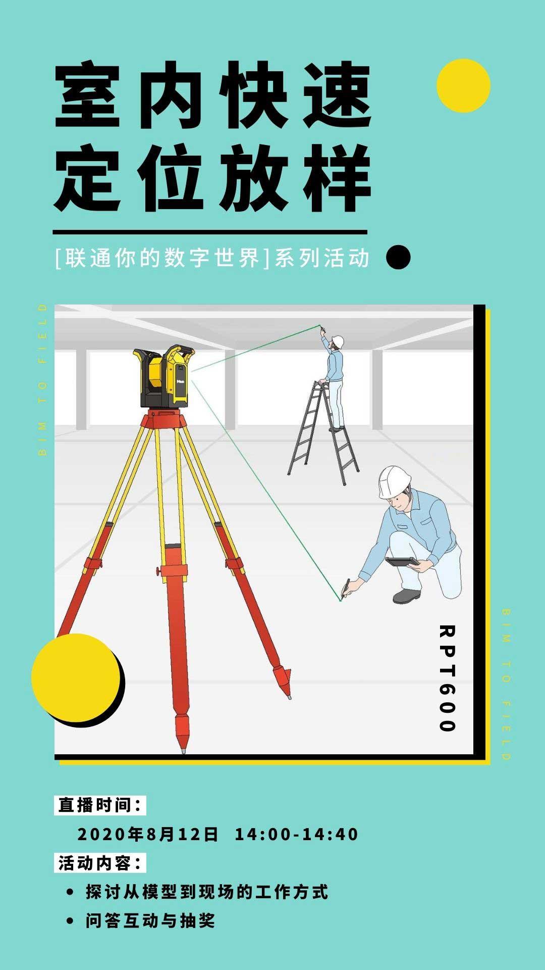 室内快速放样联通你的数字世界系列活动放样的方法步骤,工程测量放样,放样机器人