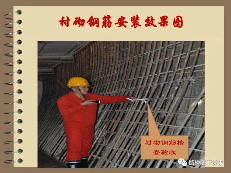 收藏!隧道工程标准化施工质量过程控制_59