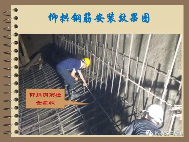 收藏!隧道工程标准化施工质量过程控制_58