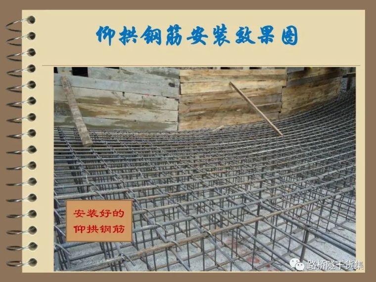 收藏!隧道工程标准化施工质量过程控制_57