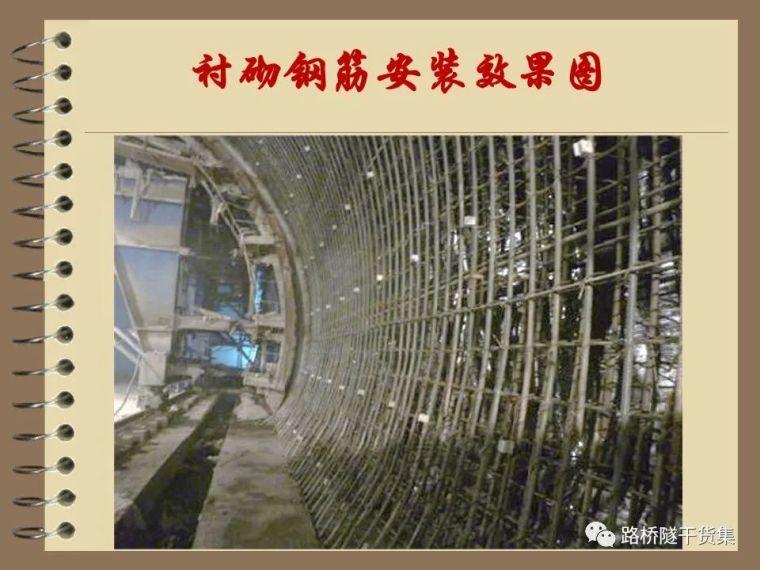 收藏!隧道工程标准化施工质量过程控制_60