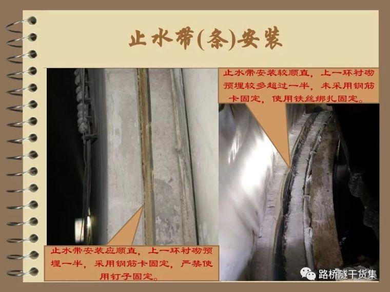 收藏!隧道工程标准化施工质量过程控制_68