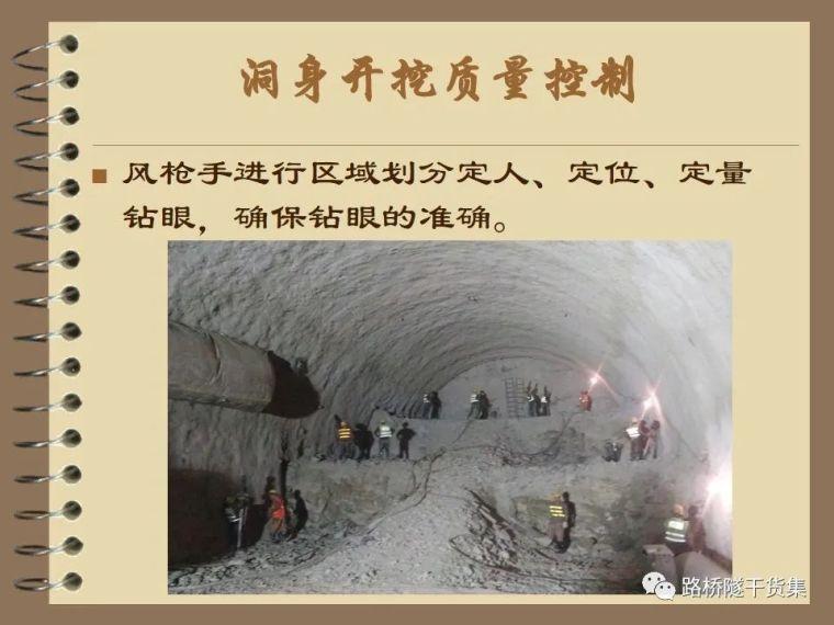 收藏!隧道工程标准化施工质量过程控制_9
