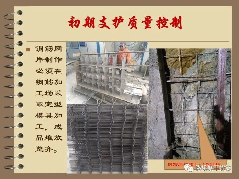 收藏!隧道工程标准化施工质量过程控制_16