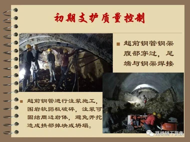 收藏!隧道工程标准化施工质量过程控制_13