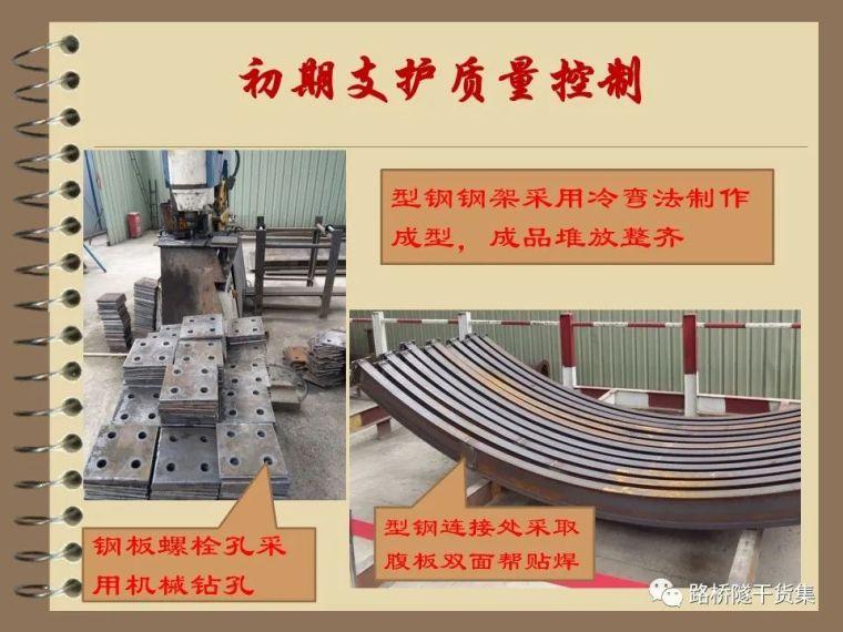 收藏!隧道工程标准化施工质量过程控制_18