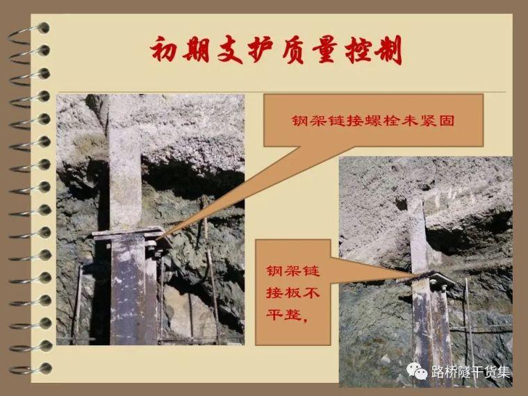 收藏!隧道工程标准化施工质量过程控制_20