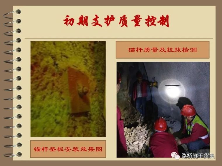 收藏!隧道工程标准化施工质量过程控制_24