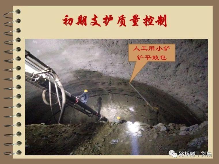 收藏!隧道工程标准化施工质量过程控制_28
