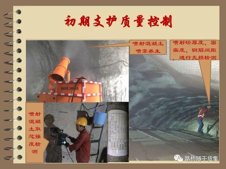 收藏!隧道工程标准化施工质量过程控制_29