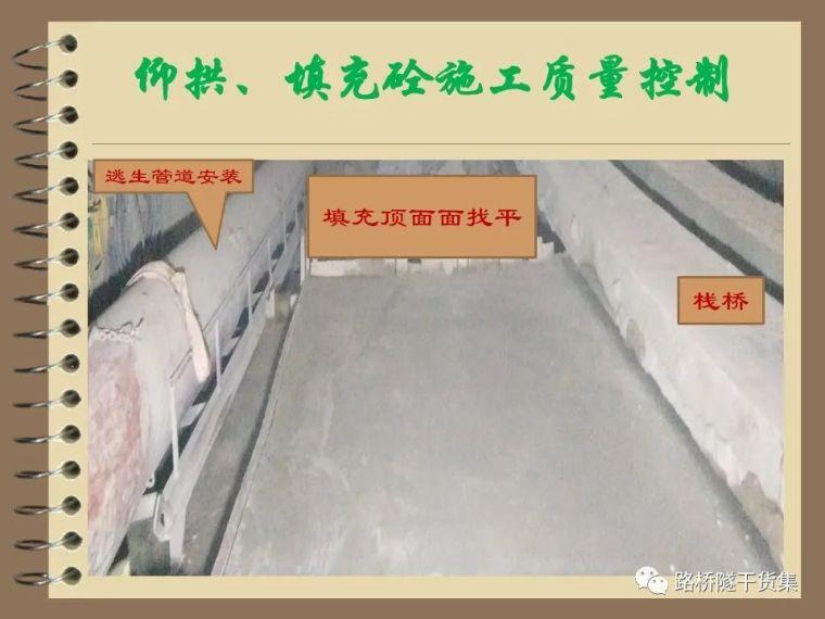 收藏!隧道工程标准化施工质量过程控制_34